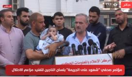 مؤتمر صحفي للحديث عن جرائم الاحتلال بحق المدنيين العزل في قطاع غزة