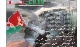 جريدة الأدب المصرية