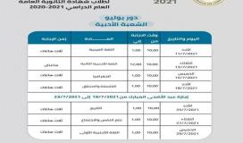 جدول امتحانات الثانوية العامة للشعبة الأدبية والعلمية 2021- 1442هـ