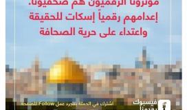 حملة فيسبوك يعدمنا