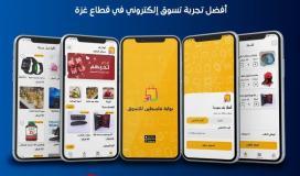 بوابة فلسطين للتسوق.jpg