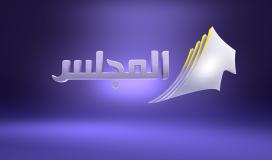 تردد قناة المجلس