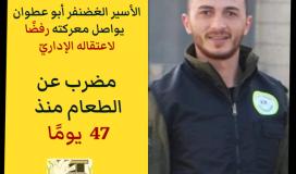الأسير الغضنفر أبو عطوان.png