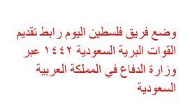 رابط تقديم القوات البرية السعودية 1442 عبر وزارة الدفاع وإليك خطوات وموعد التسجيل