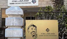 مؤسسة-ياسر-عرفات.jpg