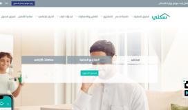 رابط التسجيل لمستفيدي الضمان الاجتماعي في مشاريع الوحدات السكنية في السعودية 2021