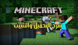 بالخطوات تحميل لعبة ماين كرافت Minecraft على أجهزة الهاتف والكمبيوتر 2021