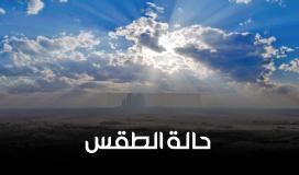 """""""طقس فلسطين"""".. انخفاض ملحوظ على درجات الحرارة وغدًا الثلاثاء ترتفع"""