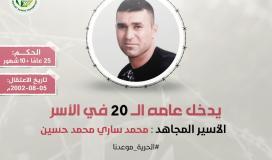 الأسير محمد حسين