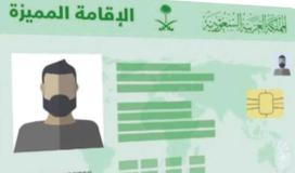 رابط الاستعلام عن صلاحية الإقامة في السعودية 1443 - 2021 .. أبرز خطوات