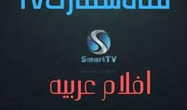 قناة سمارت تي في  smart TV الجديد 2022.jpg