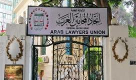 المحامين العرب