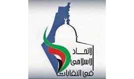 الاتحاد الإسلامي للنقابات المهنية
