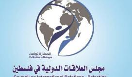 مجلس العلاقات الدولية فلسطين.jpg