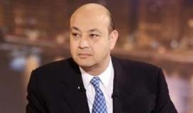 عمرو أديب.jpg