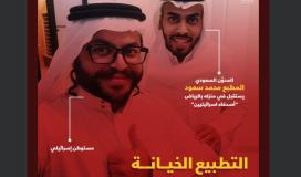 المطبع محمد سعود