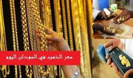 سعر الذهب في السودان اليوم