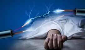 وفاة مواطن بصعقة كهربائية في جنين