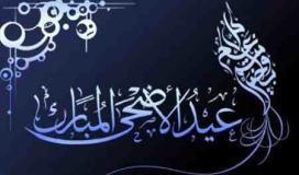موعد عيد الأضحى 2021 في مصر
