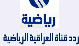 تردد قناة العراقية الرياضية على النايل سات 2019