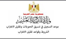 موعد فتح تقليل الاغتراب 2019 فى القاهرة