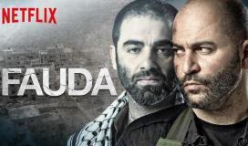"""مسلسل """"فوضى"""" الاسرائيلي"""