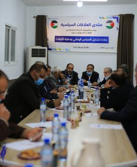 """منتدى العلاقات السياسية بغزة ينظم لقاء حواري بعنوان """"اعادة تشكيل المجلس الوطنى وحماية الثوابت"""""""