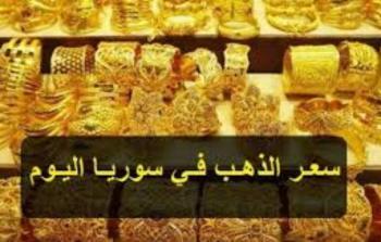 سعر الذهب في سوريا.jpg