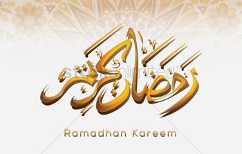 امساكية شهر رمضان 2021 في فلسطين في الضفة الغربية وقطاع غزة والقدس