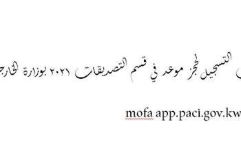 خطوات التسجيل لحجز موعد في قسم التصديقات 2021 بوزارة الخارجية الكويتية mofa app.paci.gov.kw